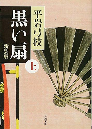 黒い扇 上 新装版 (角川文庫)の詳細を見る