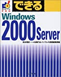 できるWindows2000 Server (できるシリーズPRO)