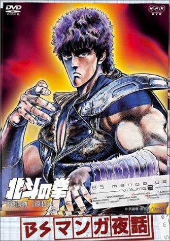 北斗の拳 (映画)