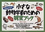 小さな動物学者のための観察ブック (KIDS CAN!わくわく体験シリーズ)