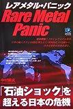 レアメタル・パニック  Rare Metal Panic (光文社ペーパーバックス) 画像