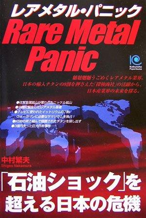 レアメタル・パニック  Rare Metal Panic (光文社ペーパーバックス)の詳細を見る
