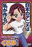 アニメーション制作進行くろみちゃんのアニメ画像