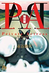 P.A.(プライベートアクトレス) (特別編) (小学館文庫) 文庫