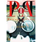 P.A.(プライベートアクトレス) (特別編) (小学館文庫)