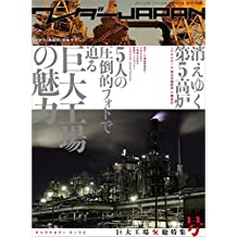 ワンダーJAPAN 巨大工場*総特集号 三才ムック vol.241
