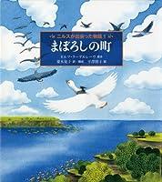 まぼろしの町 (世界傑作童話シリーズ)