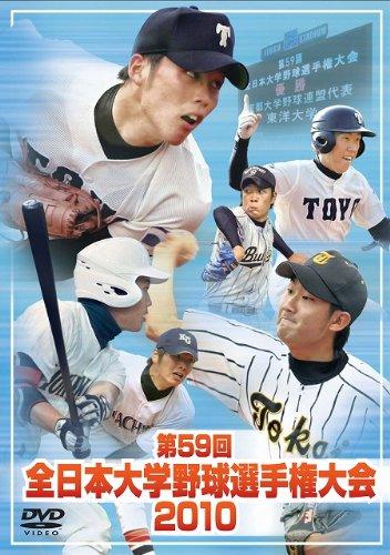 全日本大学野球選手権大会2010 [DVD]
