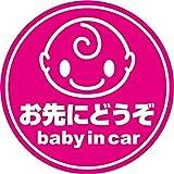 Sticker Shop Haru BABY IN CAR マグネット メッセージ入おさきにどうぞ丸型 ピンク