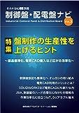 オートメーション新聞別冊「制御盤・配電盤ナビ」Vol.3