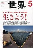 世界 2011年 05月号 [雑誌]