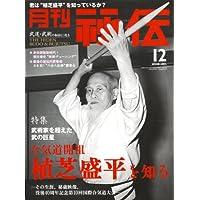 月刊 秘伝 2008年 12月号 [雑誌]
