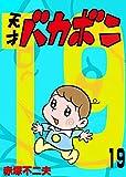 電子版 天才バカボン(19) (少年サンデーコミックス)