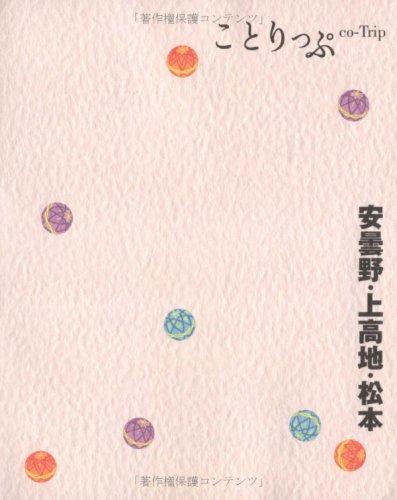 ことりっぷ安曇野・上高地・松本 (ことりっぷ国内版)の詳細を見る
