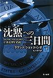 沈黙への三日間(下)(ハヤカワ文庫 NV シ 25-13) (ハヤカワ文庫NV)