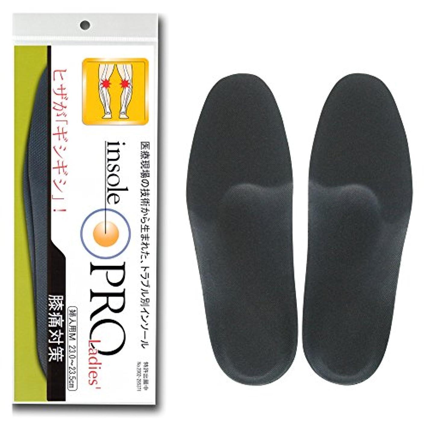 動物六ふりをするインソールプロ レディス 膝痛対策 黒 M(23~23.5cm)