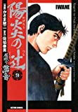 陽炎の辻 居眠り磐音(9) (アクションコミックス)