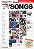TV SONGS 1960‐2010    EMI Music Japan 50th Anniversary×ザテレビジョン (カドカワムック 368)