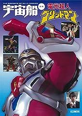 宇宙船別冊 電光超人グリッドマン