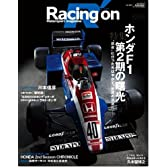 Racing on(特集)ホンダF1-第2期の曙光―Motorsport magazine (NEWS mook)