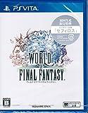 PS Vita ワールド オブ ファイナルファンタジー (初回限定特典「バトル中にセフィロスが召喚可能になる」プロダクトコード 同梱)
