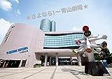 ★さよなら! ~青山劇場★ PLAYZONE 30YEARS ★1232公演(通常仕様) [DVD]