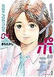 ハイポジ コミック 1-4巻セット