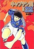 キャプテン翼 ROAD TO 2002 3 (集英社文庫―コミック版) (集英社文庫 た 46-42)
