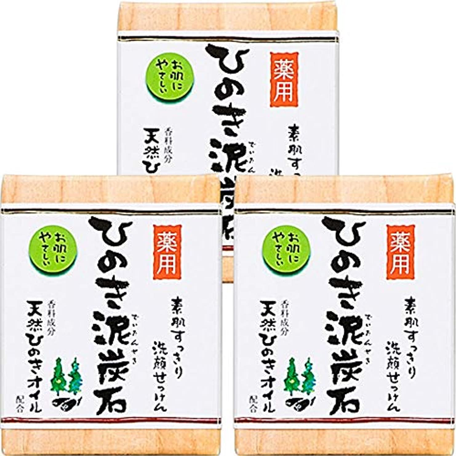 絶滅した急降下避難薬用 ひのき泥炭石 (75g×3個) 洗顔 石けん [天然ひのきオイル配合] 肌荒れ防止