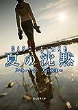 「夏の沈黙 (創元推理文庫)」販売ページヘ