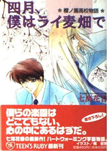 四月、僕はライ麦畑で―桜ノ園高校物語 (角川ティーンズルビー文庫)の詳細を見る