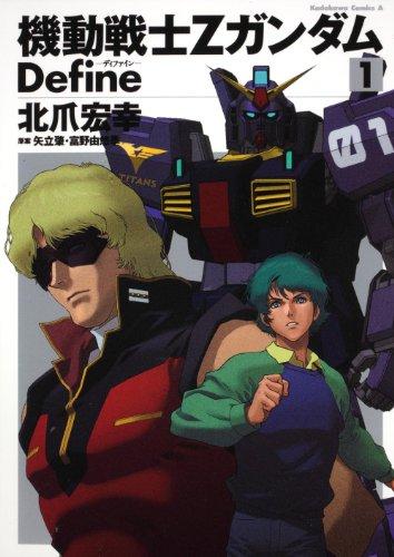 機動戦士Ζガンダム Define (1) (角川コミックス・エース 90-16)の詳細を見る