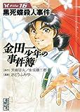 金田一少年の事件簿 File(16) (週刊少年マガジン...