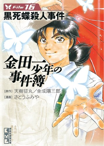金田一少年の事件簿 File(16) (週刊少年マガジンコミックス)