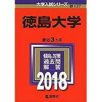 徳島大学 (2018年版大学入試シリーズ)
