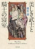 美しき武士と騎士の寝室 角川文庫