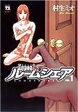 ルームシェア 1―Xenos 2 (ヤングチャンピオンコミックス)