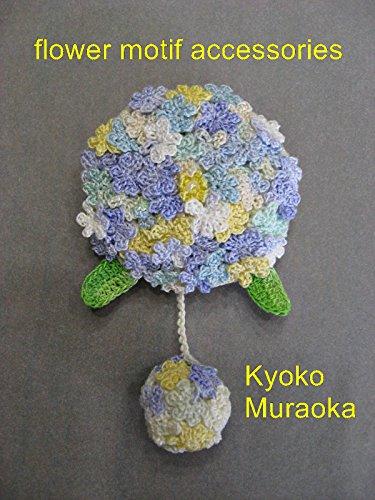 flower motif accessories (English Edition)