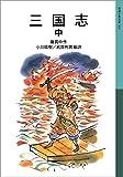 三国志 中 (岩波少年文庫)