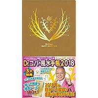 Dr.コパの風水手帳2018