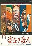 姿なき殺人 [DVD]