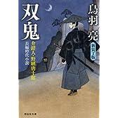 双鬼 〔介錯人・野晒唐十郎〕 (祥伝社文庫)