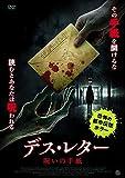 デス・レター 呪いの手紙 [DVD]