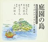 庭園の島―21世紀の日本のまちづくりモデル