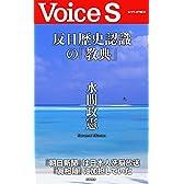 反日歴史認識の「教典」 (Voice S)