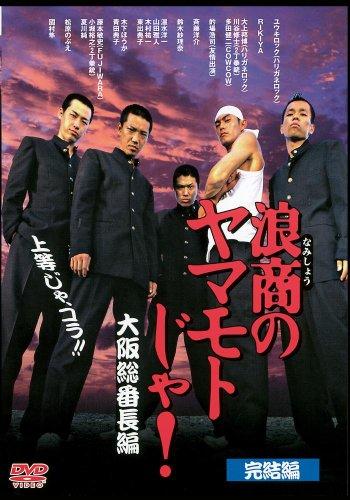 浪商のヤマモトじゃ! 大阪総番長編 [DVD]