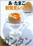 あ・たまご 新発見レシピ (講談社のお料理BOOK)