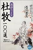 漢詩をよむ 杜牧一〇〇選―「風流才子」杜牧の詩と人生 (NHKライブラリー)