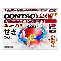 【第2類医薬品】新コンタックせき止めダブル持続性 12カプセル ×5