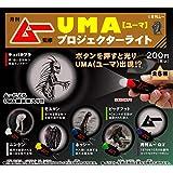 月刊ムー監修 UMA ユーマ プロジェクターライト 全6種セット ガチャガチャ